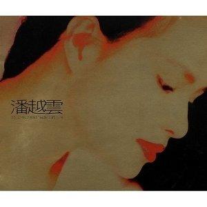 潘越雲 (Michelle Pan) - 潘越雲珍藏版
