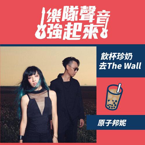 飲杯珍奶去The Wall:原子邦妮