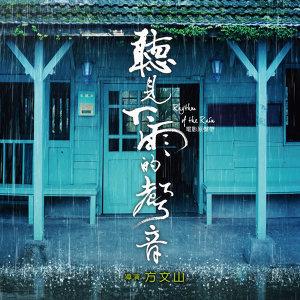 [歌單]颱風平安過!期待好天氣