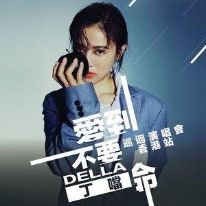 丁噹《愛到不要命》巡迴演唱會 2019 香港站 預習歌單