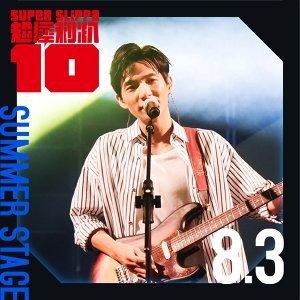 超犀利趴10【SUMMER STAGE】08/03 演唱會歌單