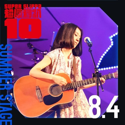 超犀利趴10【SUMMER STAGE】08/04 演唱會歌單