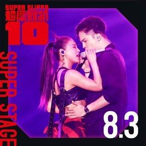 超犀利趴10【SUPER STAGE】08/03 演唱會歌單