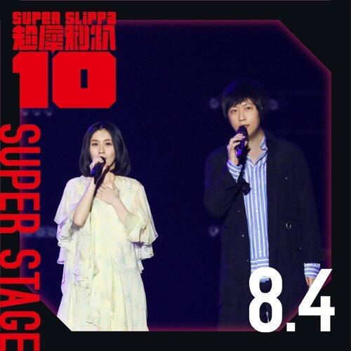 超犀利趴10【SUPER STAGE】08/04 演唱會歌單
