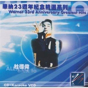杜德偉 (Alex To) - 華納廿三週年紀念精選系列 - 杜德偉 - - Alex To