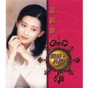 孟庭葦 (Mai Meng) - 國語真經典 - 孟庭葦