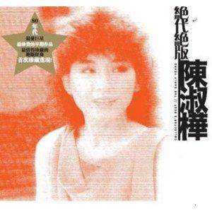 陳淑樺 (Sarah Chen) - 絕代絕版陳淑樺