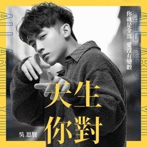 華語音樂小站 Part2