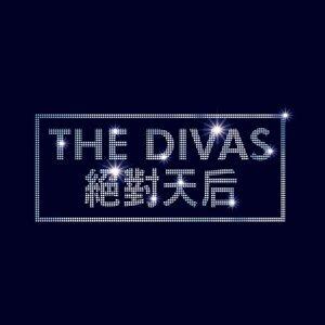 絕對天后 The Divas