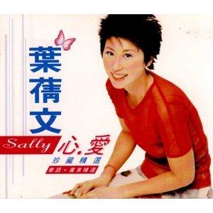 葉蒨文 (Sally Yeh) - 心愛珍藏精選