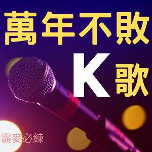 KTV的經典不敗款