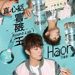 《歌單》Haor許書豪Legacy【真心話冒險王】新專輯演唱會