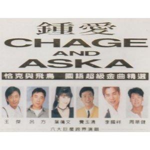 鍾愛CHAGE and ASKA國語超級金曲精選