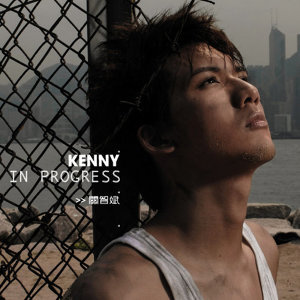 Kenny is Born關智斌演唱會預習歌單