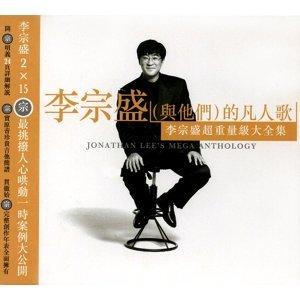 李宗盛 (Jonathan Lee) - 李宗盛與他們的凡人歌 - 李宗盛超重量級大全集