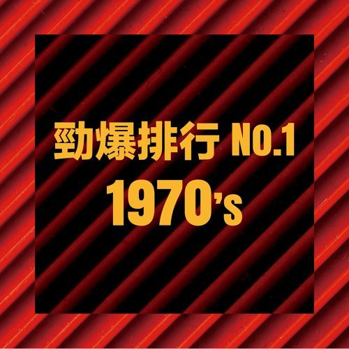 勁爆排行 no. 1 - 1970s
