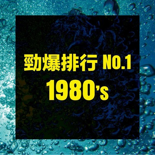 勁爆排行 No.1 - 1980s