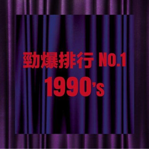 勁爆排行 No.1 - 1990s