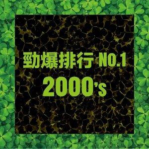 勁爆排行 No.1 - 2000s