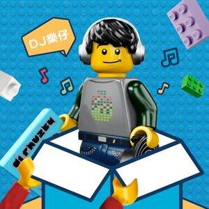 聽盡LEGO 夏日好歌