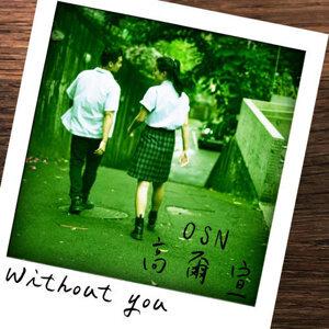 高爾宣 OSN - Without You