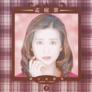 孟庭葦 (Mai Meng) - 孟庭葦鑽石金選集 1990 - 1994 (下)