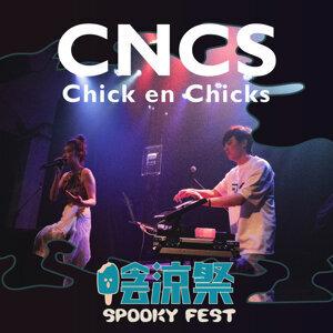 陰涼祭:Chick en Chicks洋氣很重的歌單