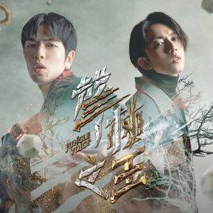 《聲林之王2 Jungle Voice》表演曲選五十【第二季】