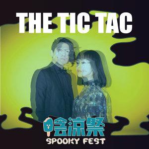 陰涼祭:The Tic Tac的一魘好眠歌單