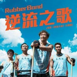 香港電影金像獎精選歌單