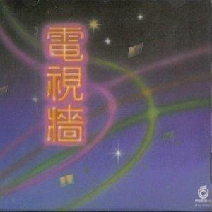 Various Artists - 電視牆 (飛碟1988電視主題曲、廣告曲精選)