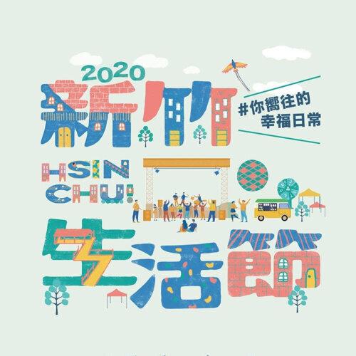 2020 新竹生活節