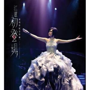 江蕙 (Jody Jiang) -