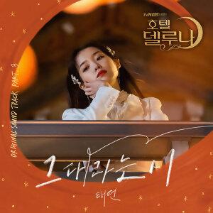 K-Pop Singles Daily Chart