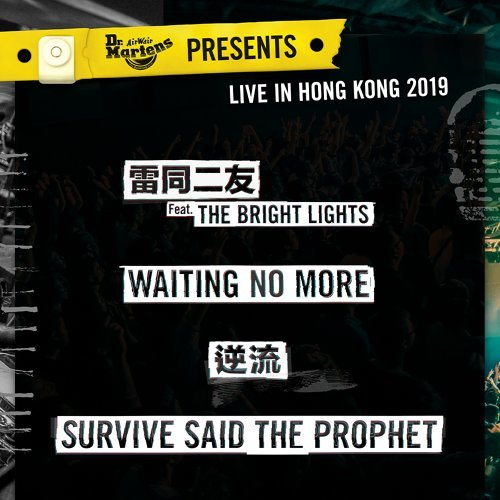 DR. MARTENS LIVE IN HONG KONG 2019 預習歌單