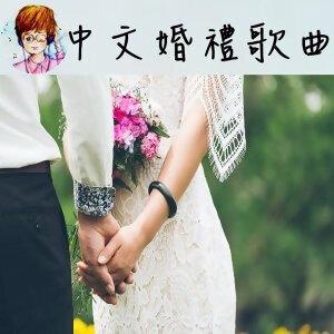 中文婚禮歌曲TOP100 (2019/10/7更新)