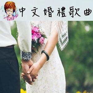 中文婚禮歌曲TOP100 (2020/02/15更新)