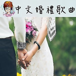 中文婚禮歌曲(2020/03/31更新)