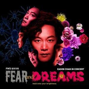 陳奕迅Fear And Dreams 香港演唱會預習歌單