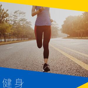 健身音樂線上聽♪ 運動聽音樂,讓你更有動力!