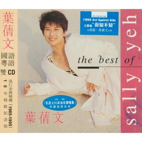 葉蒨文 (Sally Yeh) - 流行金曲精選 - 1985-1995 10年情歌紀念版專輯