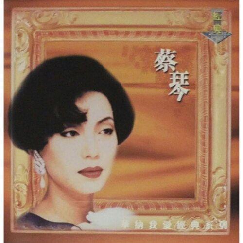 蔡琴 (Tsai Chin) - 我愛經典系列 - 蔡琴 - - Tsai Chin