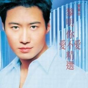 2019黎明台北演唱會預習歌單