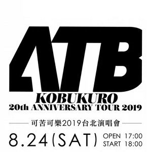 "可苦可樂 KOBUKURO 20TH ANNIVERSARY TOUR 2019 "" ATB "" 台北演唱會"