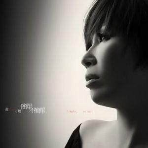 黃小琥 (Tiger Huang) - 歌曲點播排行榜