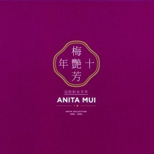 梅艷芳 (Anita Mui) - Ten Years - Anita Collection 1985~1989