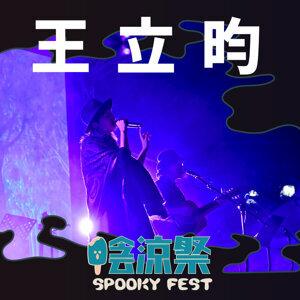 陰涼祭:王立昀 Bibi Wang 的超渡歌單