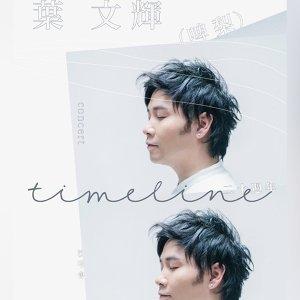 啤梨葉文輝「Timeline二十週年演唱會」2019