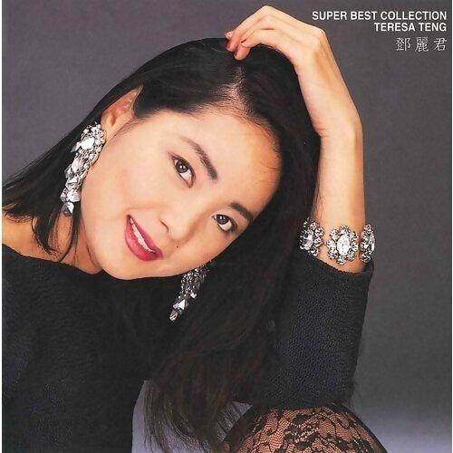 テレサ・テン - Super Best Collection