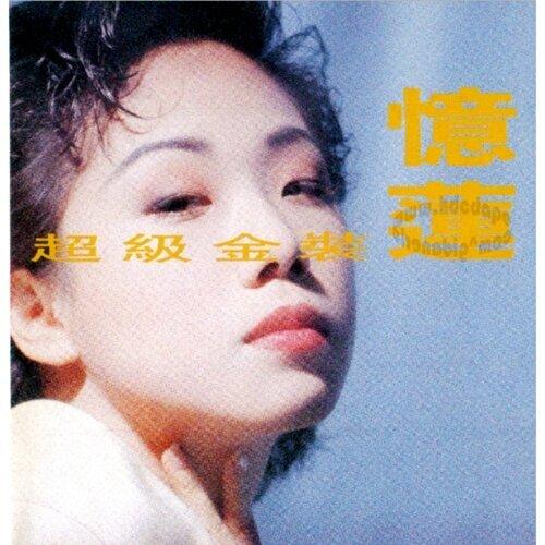 林憶蓮 (Sandy Lam) - 超級金裝憶蓮